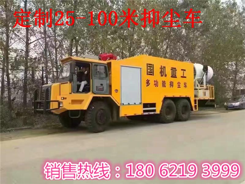 大型110米抑尘车manbetx登陆直销