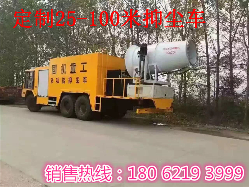 解放J660米压尘车在哪里买