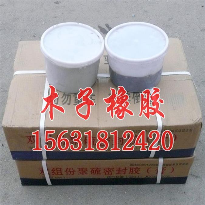 河南双组份聚硫密封胶膏今日工程橡胶集团