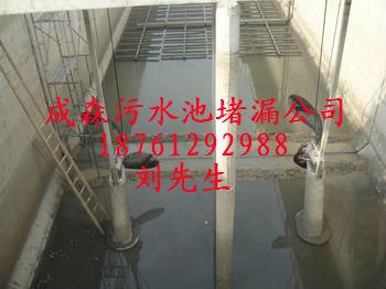 青河县污水处理池注浆堵漏公司