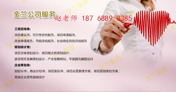 鄂州鄂州专业写初步设计说明报告-鄂州初步设计说明报告jinlan