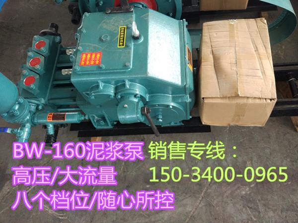 山东济宁高压注浆泥浆泵山东辽宁BW250泥浆泵