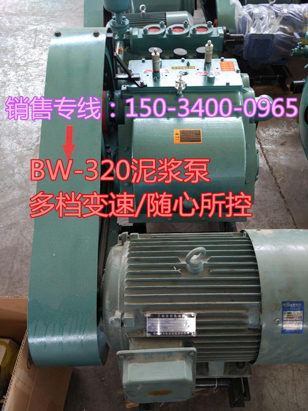 黑龙江贵州地质勘探泥浆机山西辽宁BW420泥浆泵