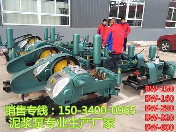 陕西渭南隧道加固注浆泥浆泵辽宁本溪BW320泥浆泵