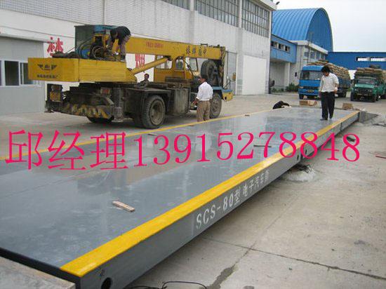 南京地磅称—《南京汽车衡器厂》