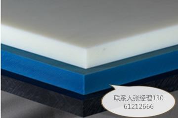 供应高品质塑料板材聚乙烯板材