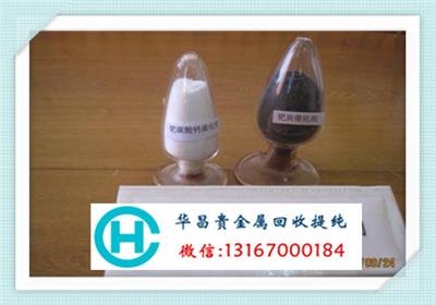 上海青浦氯铂酸回收合作