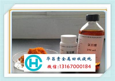 2018上海崇明现在柠檬酸金钾回收一克