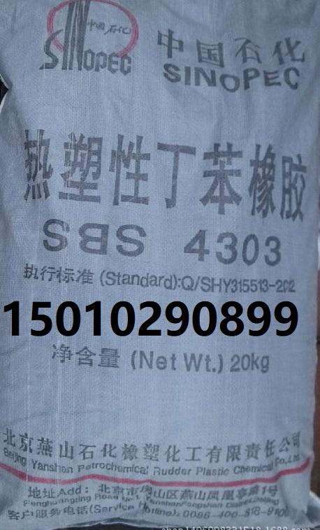 热塑性弹性体SBS4303燕山北京产地
