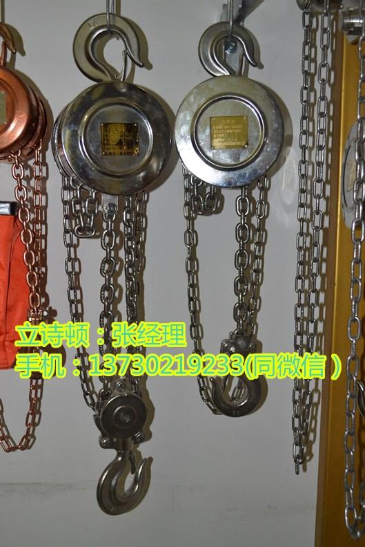 304不锈钢手拉葫芦-1吨不锈钢手拉葫芦-国产不锈钢手拉葫芦