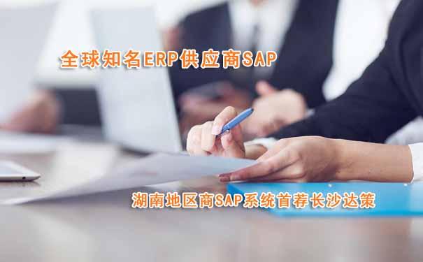 湖南SAP实施商 湖南地区SAP咨询公司 就选长沙达策专业实施SAP B1系统