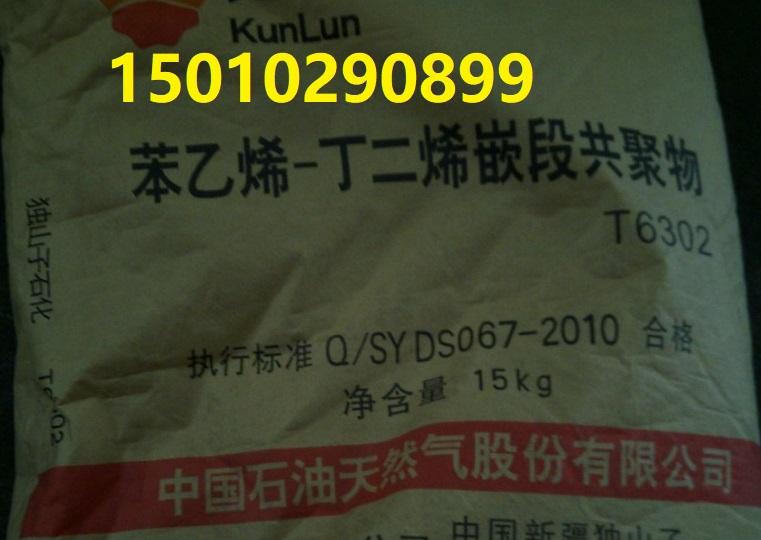 热塑性弹性体SBST6302独山子橡胶T171E