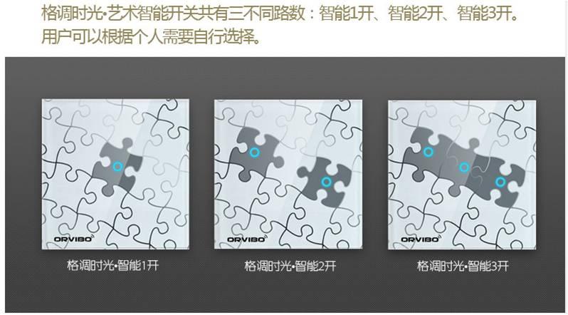 重庆家适康智能科技欧瑞博智能家居ORVIBO艺术智能开关三开双开单开