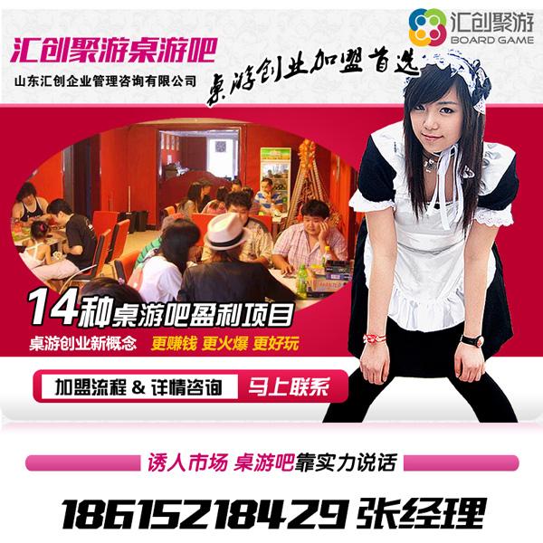 惠州十大桌游吧排行桌游店经营战略