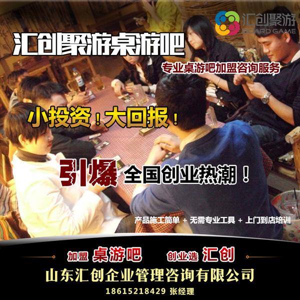 辉县桌游俱乐部加盟开桌游店需要什么