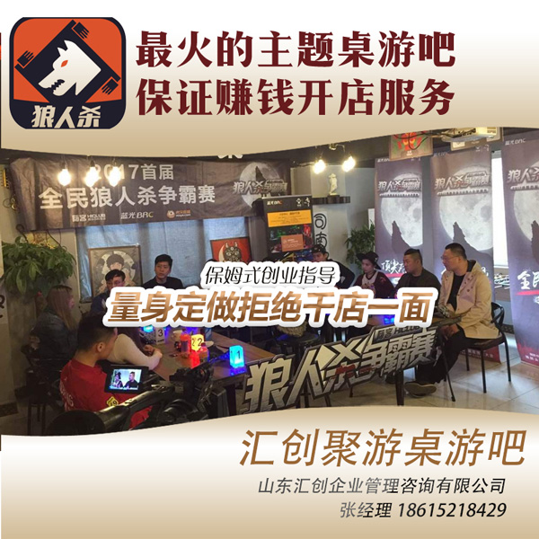 上虞桌游俱乐部加盟桌游吧创业小成本高利润
