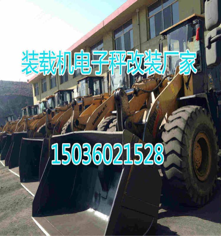 郑州耐用的装载机电子秤品牌-铲车电子磅厂家