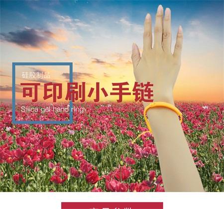 广州博高休闲广告礼品厂家,供应纯色简约硅胶小手链,轻运动硅胶手链