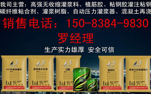 上饶设备安装灌浆料那里有买江西南昌灌浆料公司