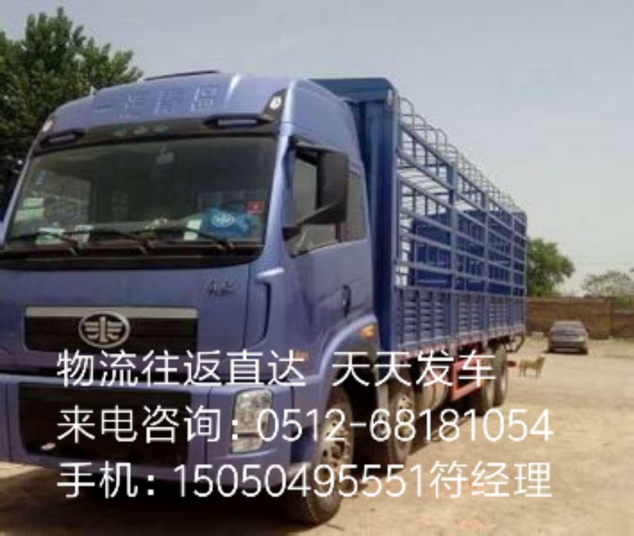吴江到锡林郭勒盟货运专线欢迎您定时到达0512-68181054