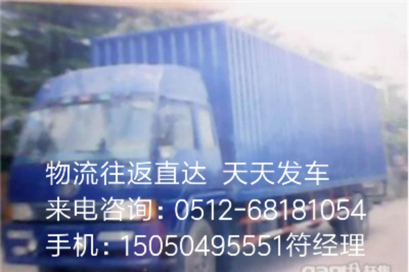 吴江到兴安盟货运专线欢迎您定时到达0512-68181054