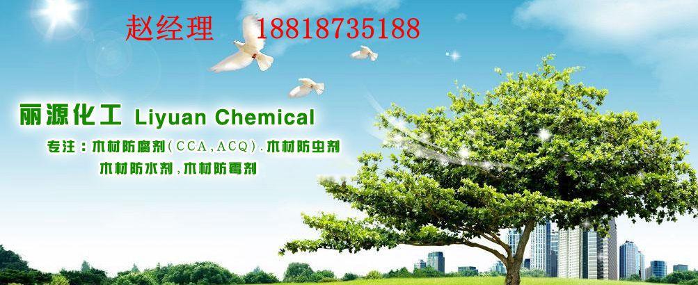 竹工艺品防霉剂 竹木藤草制品防霉剂