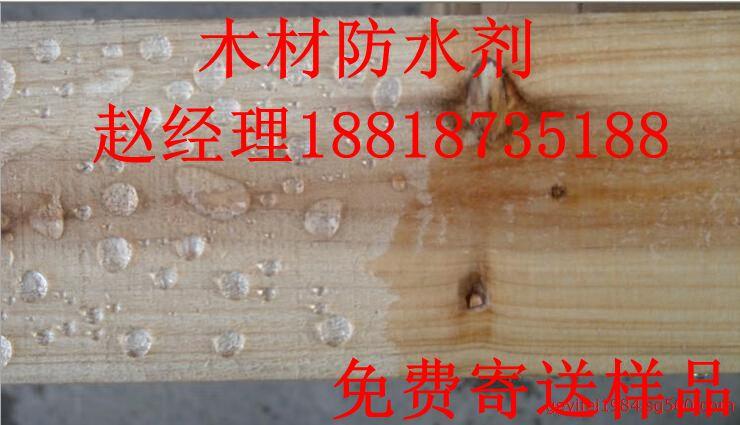 家具木材防水剂防腐防烂剂