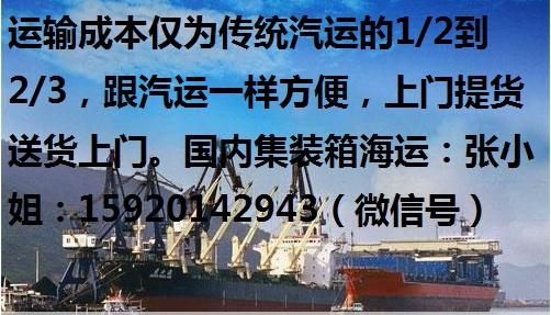 集装箱海上运输-天津芦台镇运到广东佛山禅城海运货代