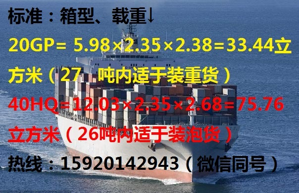 集装箱海上运输-天津武清区运到广东汕尾陆河海运货代