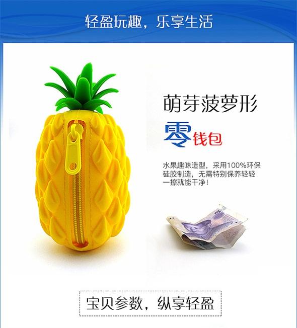 欧美风范硅胶零钱包批发,新款菠萝零钱包,水果零钱包 多色任选