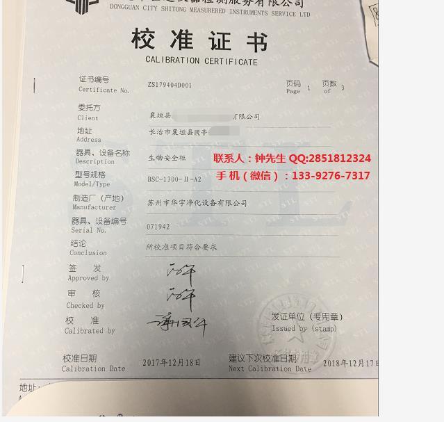 阳江市第三方仪器计量校准外校中心电话