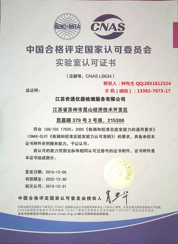 长治襄垣县有资质校正仪表,<b></b>世通有限公司