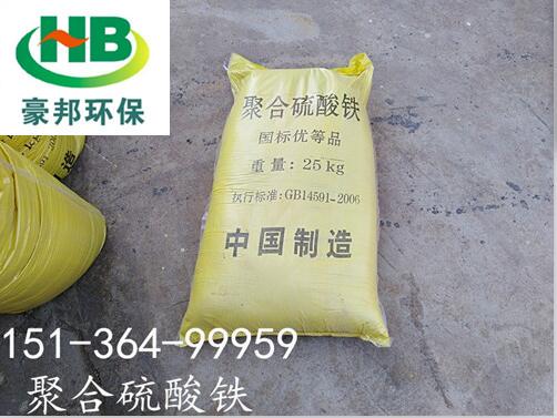 榆次污水处理除磷聚合硫酸铁含税出厂