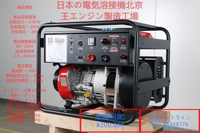 电王HW220