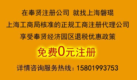 奉贤注册生物科技公司 奉贤生物科技园注册公司 上海磐琨