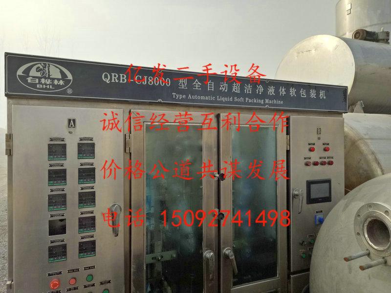 制药设备回收青青草网站吴忠专业回收二手设备