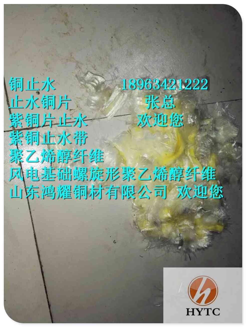 JS-BDC聚乙烯醇纤维漠河县止水铜片今日报价混批