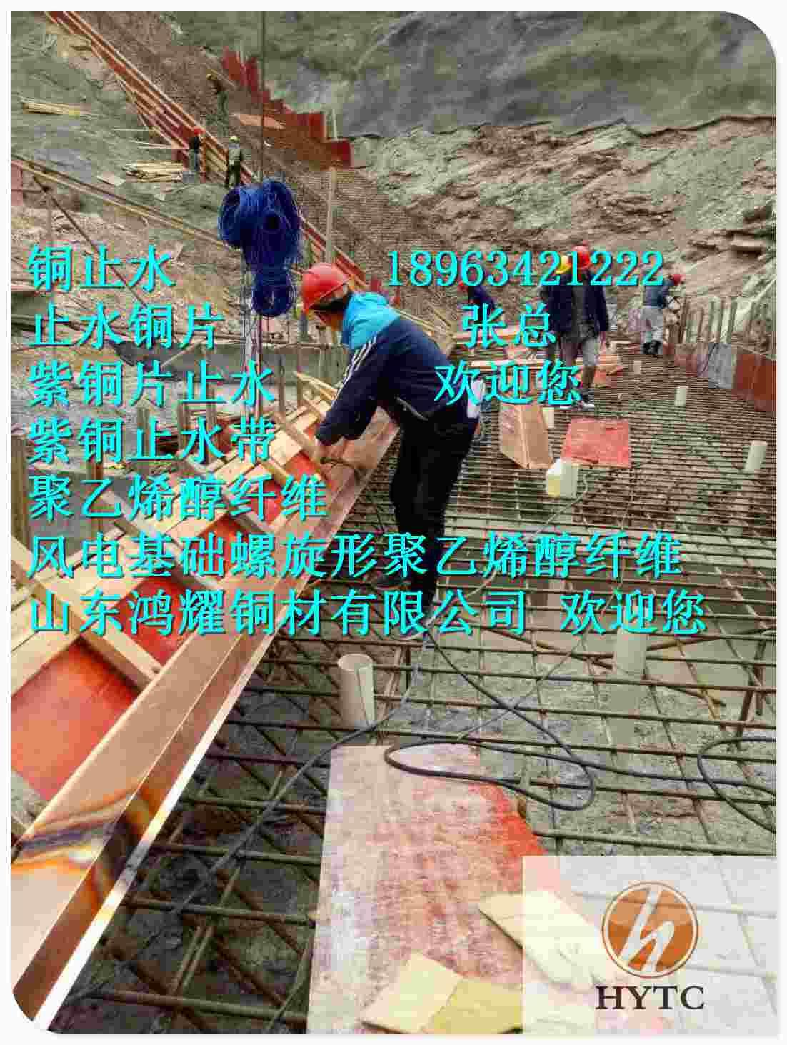 潜山县w型止水铜片生产厂家价格欢迎您