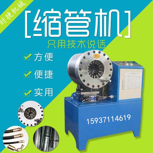 直销液压钢管缩管机 压管机价格 钢管缩管机