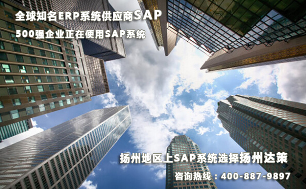 扬州SAP代理商 扬州SAP B1系统实施商SAP服务商选择达策