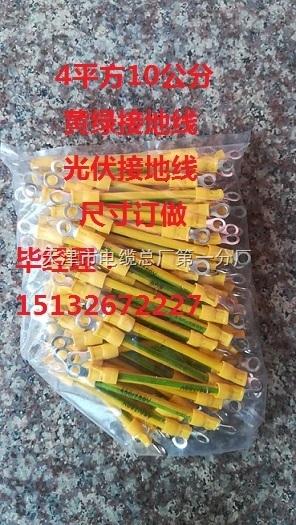 黄绿双色光伏板组件连接线 厂家直销