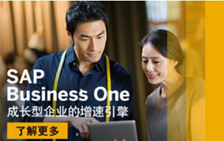 湖南sap合作伙伴 湖南sap b1厂商 就选厂商达策SAP专业实施商