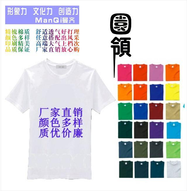 河南郑州广告衫定做文化衫定做T恤定做专业厂家
