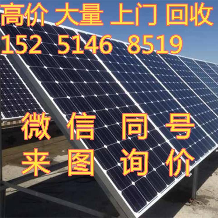 太阳能电池板回收报废太阳能组件回收15251468519