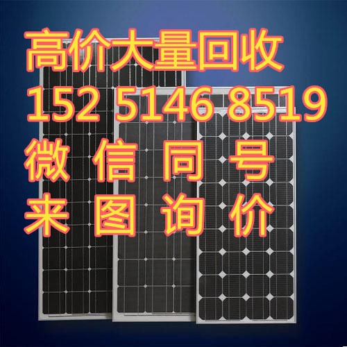 河南报废太阳能电池板回收退柜组件回收