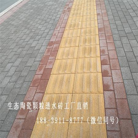 吉林白城生态环保透水砖海绵城市陶瓷颗粒透水砖