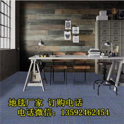 漯河市地毯供应商/办公地毯定制厂家