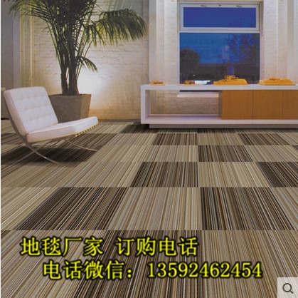 三门峡市方块地毯销售商/酒店办公地毯直销