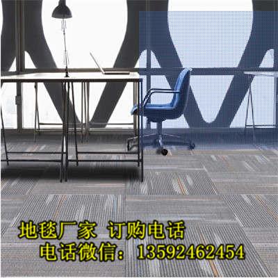 周口市供应办公地毯价格/宾馆酒店方块地毯低价销售