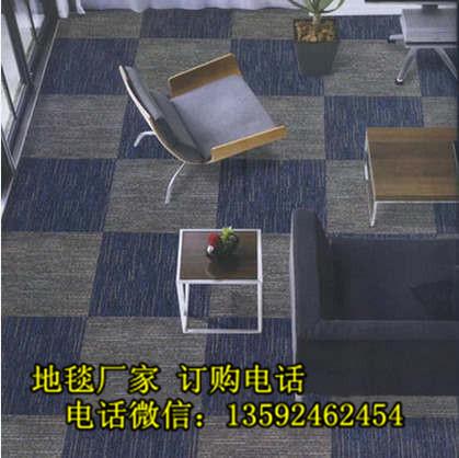驻马店市办公地毯定制/办公方块地毯供应价格